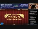 【Project DIVA 2nd】「カンタレラ」Hard Perfect