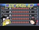 【DQR】闘技場全職10勝のピック解説Part2【ゆっくり実況】