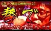 第56位:パチスロ実戦 地獄少女2 宵伽 他【パチノフ裏方の挑戦vol.26】 thumbnail