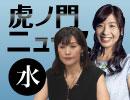 【DHC】11/22(水) 半井小絵・田北真樹子・居島一平【虎ノ門ニュース】