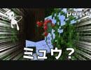 【Minecraft】グダグダすぎるマインクラフター【part1】