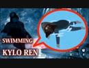 【SWBF2】カミーノで泳ぐカイロ・レン【ヒロヴィラ】