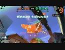 【Splatoon2】ローラーカンスト勢によるガチマッチpart18