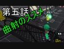 【スプラトゥーン2】キャンピングシェルター全一は私だ!第五話