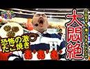 クロちゃんの海パラダイス【第2回戦#4】激◯たこ焼きでクロちゃん大悶絶!?