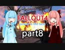 【Fallout4】琴葉姉妹は生き延びたいpart8【VOICEROID実況】