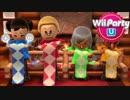 【◎3時間目×】伝説のサーカス団への道【Wii Party U】