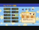 【実況】てんやわんやなメゾン・ド・魔王!【part22】