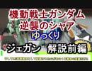 【逆襲のシャア】ジェガン 解説 前編【ゆっくり解説】part1