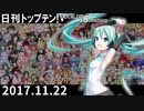 日刊トップテン!VOCALOID&something【日刊ぼかさん2017.11.22】