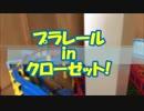 プラレールinクローゼット!【No.12】