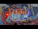 EPISODE5大型アップデート第3弾「紅き邪竜と封印の剣」紹介ムービー