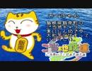 """【実況】""""ゆるゆる""""な""""ゆるキャラ""""を理解していく「ご当地鉄道」♪8"""