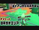 【10】現在B帯ドタバタガチマッチ【実況】