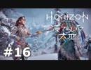 【DLC】Horizon Zero Dawn【凍てついた大地】#16