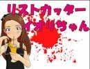 【第九次ウソm@s祭り】リストカッターイオリちゃん 1本目