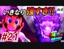 【スーパーマリオオデッセイ】#21 初見実況 旅するマリオ