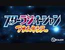 スターラジオーシャン アナムネシス #58 (通算#99) (2017.11.22)