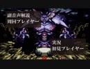 クロノトリガー初見実況動画をプロノトリガラーが副音声解説【#28】