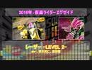 【エグゼイド】仮面ライダーレーザー テーマBGMメドレー【サントラ】
