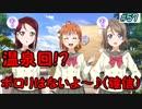 焔のラブライブ!SIF実況プレイSS #57「何ィ!?温泉!?」