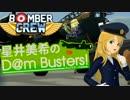 【ウソm@s】星井美希のダムバスターズ!【BomberCrew】