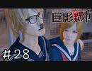 巨大な影で絶体絶命すぎる都市 part28(終) thumbnail