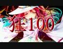 第81位:【MUGEN】狂_100【part15】 thumbnail