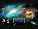 【実況プレイ】願0※迷惑厳禁 #1
