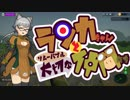 【Bomber Crew】ランカちゃんとリムーバブル大切な仲間たち 二発目