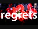 【トラック提供】002 regrets【Amaryllisa】