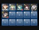 第53位:千年戦争アイギス 妖魔軍の陣形演習☆3 イベユニ+救世主王子 thumbnail
