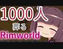 1000人葬るRimWorld#01【東北きりたん実況プレイ】