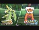 【ポケモンUSM】最強トレーナーへの道Act6【ラ・ラ・ランド】