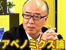 田中秀臣「アベノミクス論 2017秋」前編