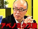 田中秀臣「アベノミクス論 2017秋」後編