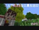 【Minecraft】二人で気ままな工業生活S2 part1【ゆっくり実況】