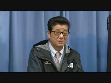 松井知事の正論にタマキンのタマキンがチヂミ上がるwwwwwwwww