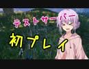 【PUBG】テストサーバー調査【結月マップちゃん】