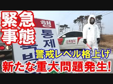 【平昌五輪に新たな重大問題発生】 韓国政府が「超」緊張状態に突入!