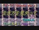 ボカロ】すべて(short ver.) / 鏡音リン&結月ゆかり【オリジナル曲】