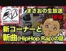 新曲(Hiphop Rap)と新コーナーの発表【まさおの生放送 #4】