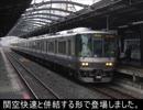 気まぐれ鉄道小ネタPART212 ●●路快速【紀州の場合】