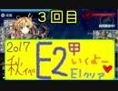 第52位:【艦これ】ほっぽちゃんを嫁艦にしたくて!パート120【イベント回】