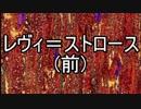 【ゆっくり現代思想】(5)レヴィ=ストロース(前)
