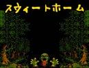 (゚A゚;)めちゃおどかしてくるスウィートホーム(6)