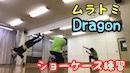 【ムラトミ】ダンスリハ風景【ドラゴン】