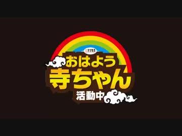 【藤井聡】おはよう寺ちゃん 活動中【木曜】2017/11/23