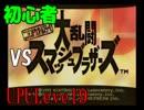 【64スマブラ】初心者はLevel9に勝てるのか Part2