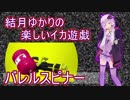 【Splatoon2】結月ゆかりの楽しいイカ遊戯 ver2
